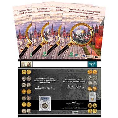 Реклама в официальном каталоге COINS