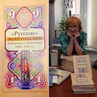 «Русские» монгольские банкноты и облигации 1916-1983 гг.» в продаже на выставке COINS-2016