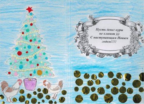 Новогодняя нумизматическая открытка (авторы - Дима и его мама Татьяна)