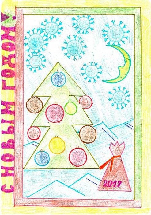 Новогодняя нумизматическая открытка (авторы - Илья и его мама Евгения)